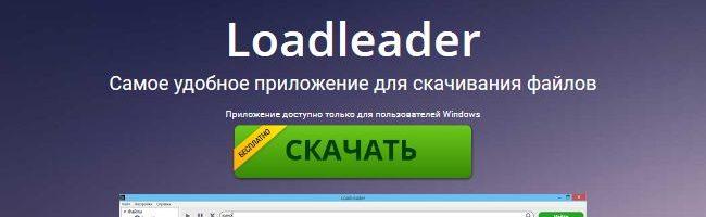 LoadLeader