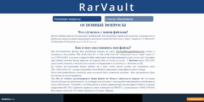 RarVault