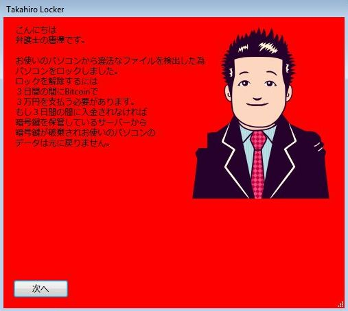 Takahiro Locker