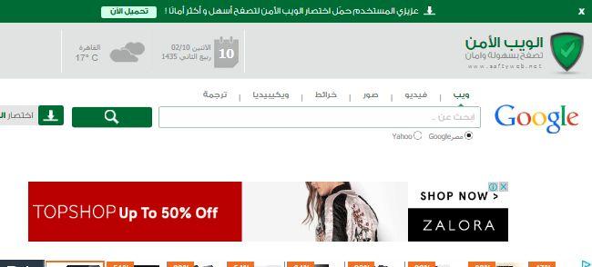 Saftyweb.net