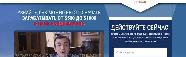 Smartmillionaire.net
