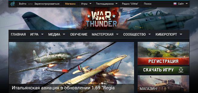 войти war thunder