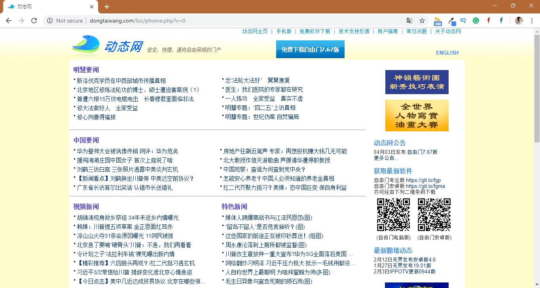 How to Remove Dongtaiwang.com Hijacker